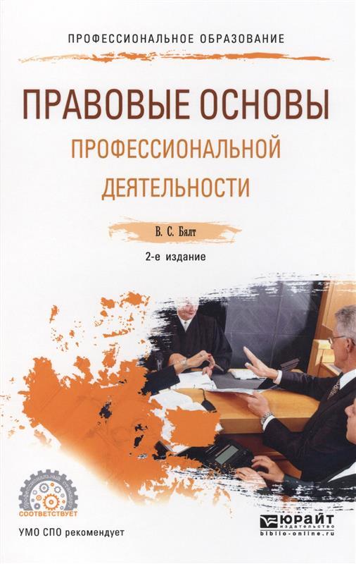 Бялт В. Правовые основы профессиональной деятельности. Учебное пособие правовые основы профессиональной