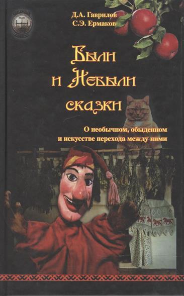 Гаврилов Д., Ермаков С. Были и Небыли сказки. О необычном, обыденном и искусстве перехода между ними ермаков о с той стороны дерева