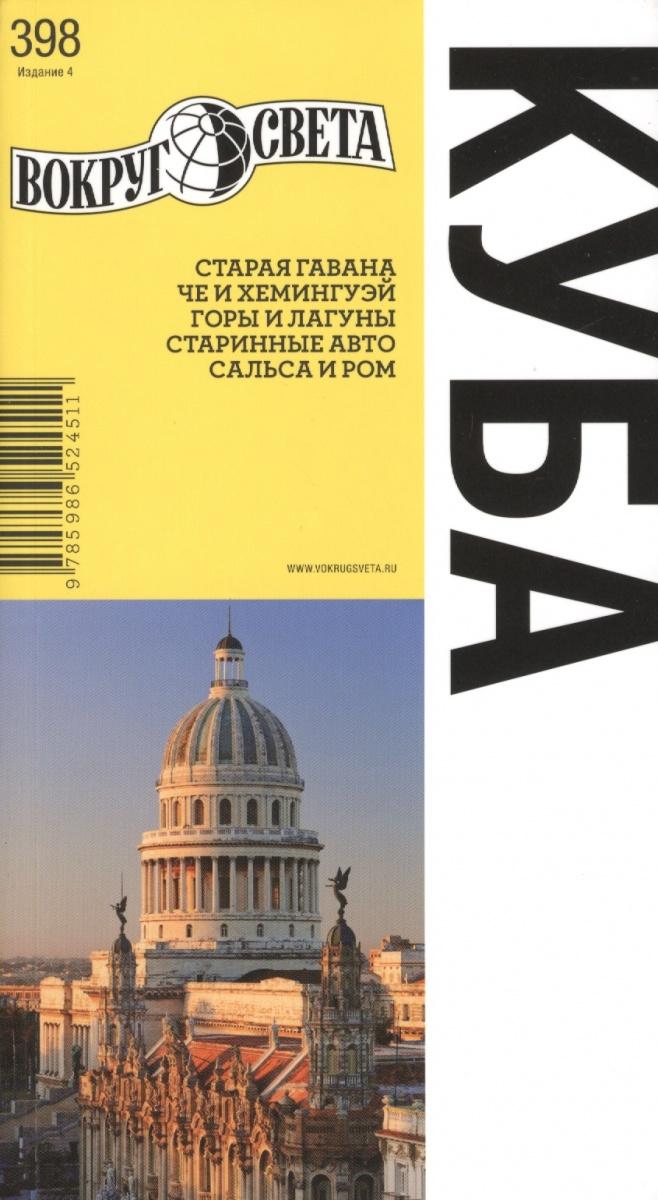 Ларионов А., Терехов Я. Куба. Путеводитель