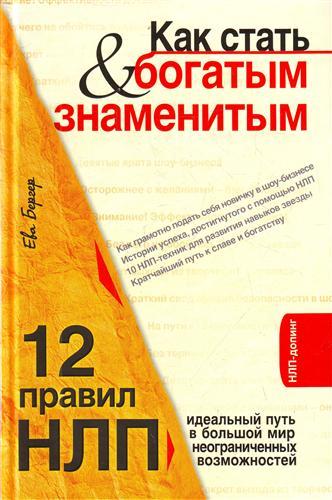 Бергер Е. Как стать богатым и знаменитым 12 правил НЛП ISBN: 9785699377176