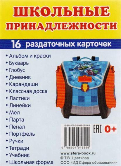 Фото Школьные принадлежности. 16 раздаточных карточек