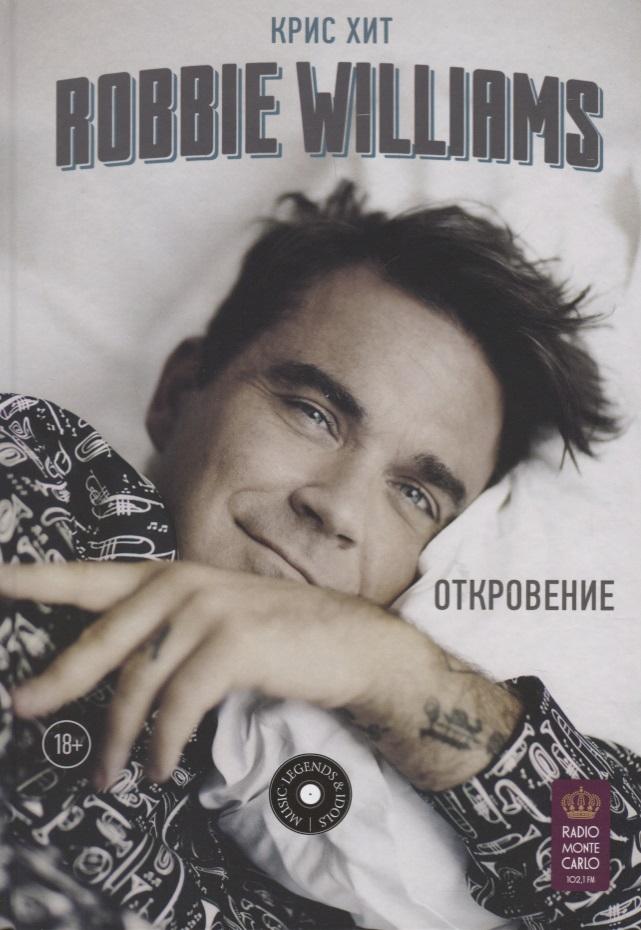 Robbie Williams: Откровение