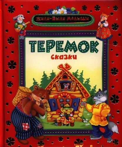 Рябченко В.: Теремок. Сказки
