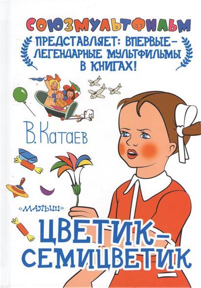 Катаев В. Цветик-семицветик валентин катаев повелитель железа