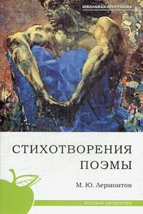 Лермонтов Стихотворения Поэмы