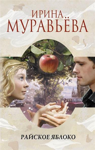 Муравьева И. Райское яблоко райское яблоко