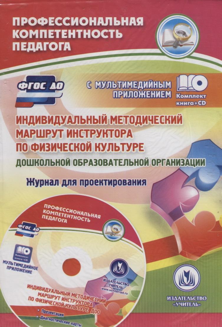Афонькина Ю. Индивидуальный методический маршрут инструктора по физической культуре дошкольной образовательной организации. Журнал для проектирования (+CD) цена