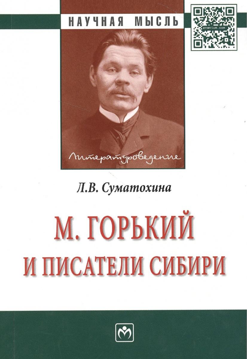 Суматохина Л. М. Горький и писатели Сибири. Монография