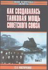 Как создавалась танковая мощь Советского Союза Кн.2