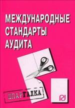 Международные стандарты аудита международные стандарты аудита учебник и практикум