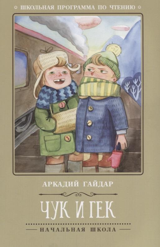 Гайдар А. Чук и Гек ISBN: 9785222305386 гайдар а п чук и гек повесть и рассказы