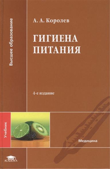 Гигиена питания. Учебник. 4-е издание, переработанное и дополненное
