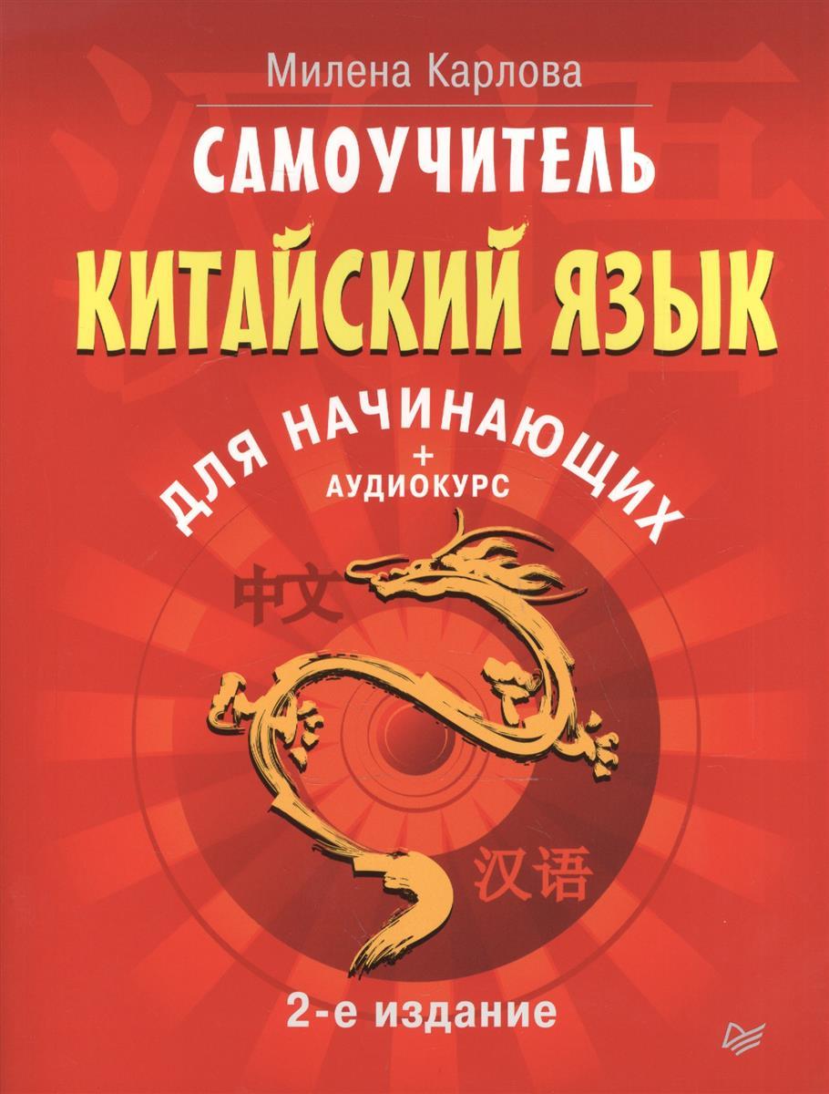 Карлова М. Самоучитель Китайского языка для начинающих + аудиокурс easy chinese 1 уровень самоучитель китайского для начинающих cd