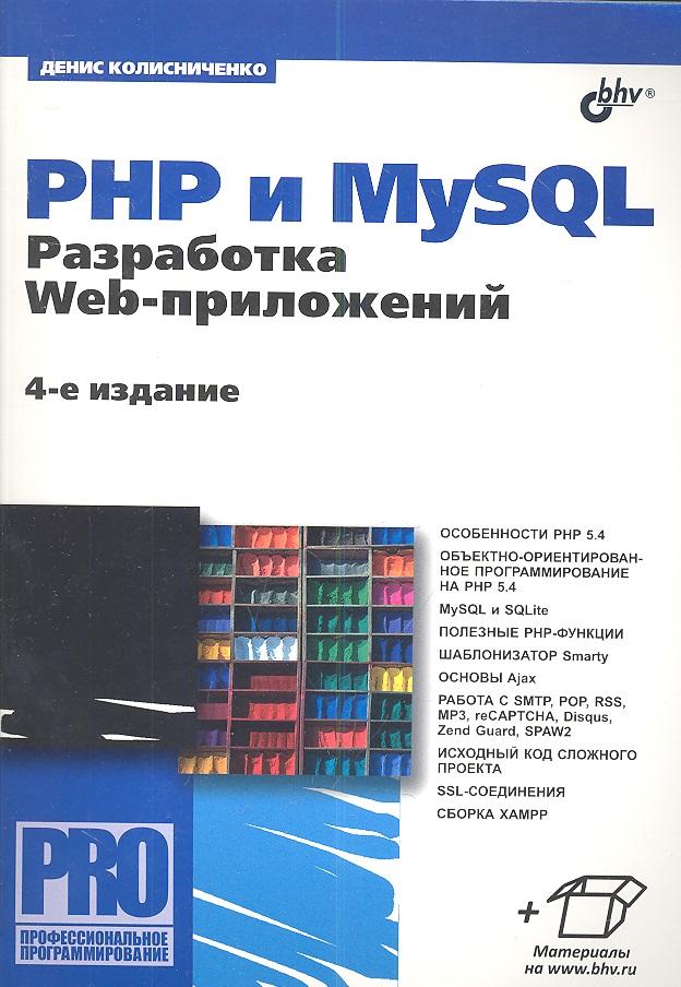 Колисниченко Д. PHP и MySQL. Разработка Web-приложений 4-е издание борцовка с полной запечаткой printio клетка цветная