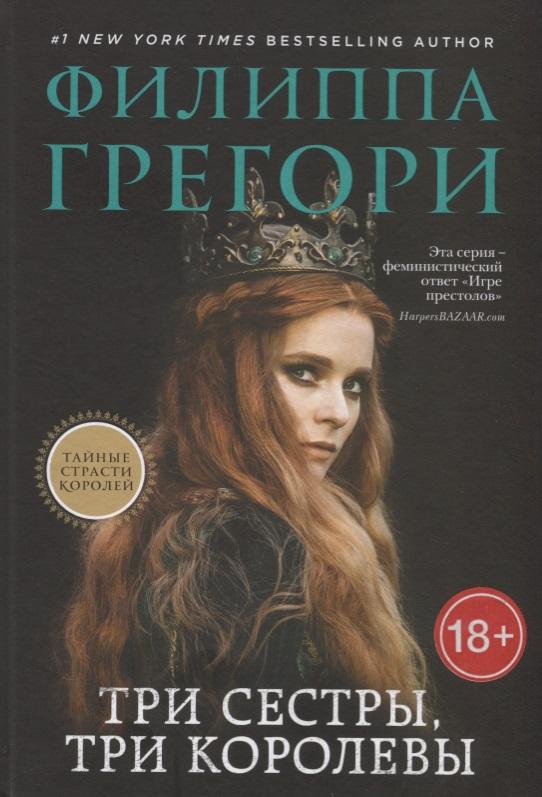 Грегори Ф. Три сестры, три королевы ISBN: 9785699978496 три сестры с