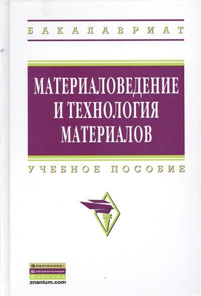 Материаловедение и технология материалов. Учебное пособие