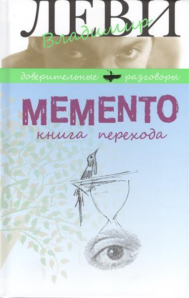 Леви В. Memento. Книга перехода джинсы levi s® levi s® le306ewadgh9