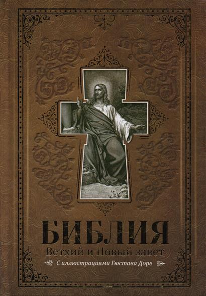 Доре Г. (худ.) Библия: Ветхий и Новый Завет. С иллюстрациями Гюстава Доре лопухин а толковая библия ветхий завет и новый завет