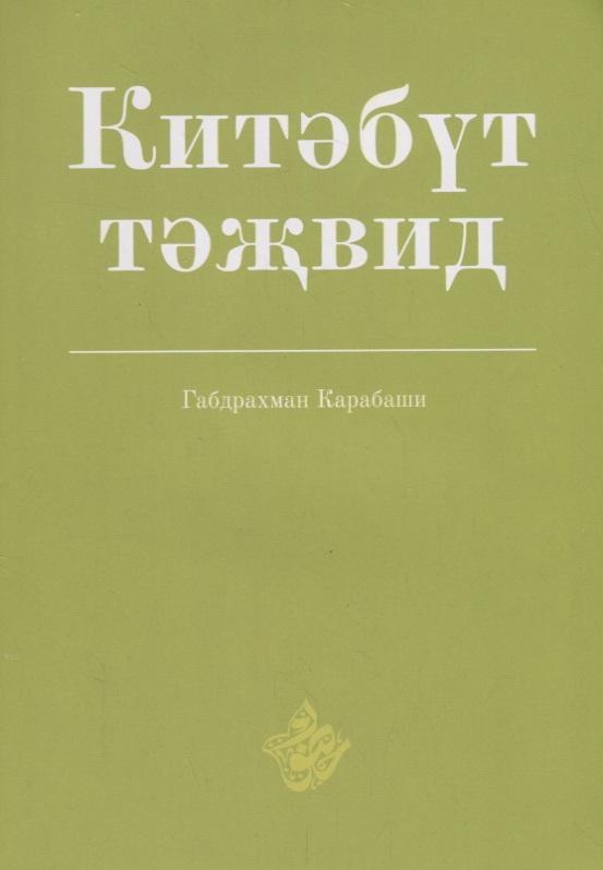 Карабаши Г. Китэбут-тэжвид (на татарском, арабском языках) коран на арабском эмаль