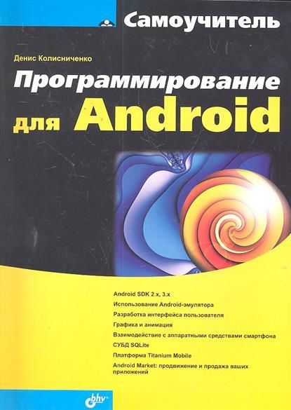 Колисниченко Д. Программирование для Android программирование под android