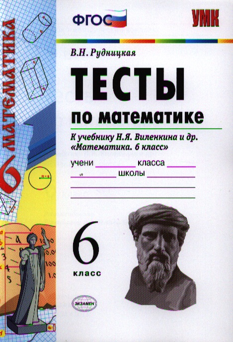 Рудницкая В.: Тесты по математике. 6 класс. К учебнику Н.Я. Виленкина и др.