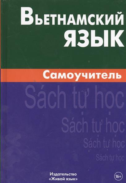 Ко Ч. Вьетнамский язык. Самоучитель финский язык самоучитель