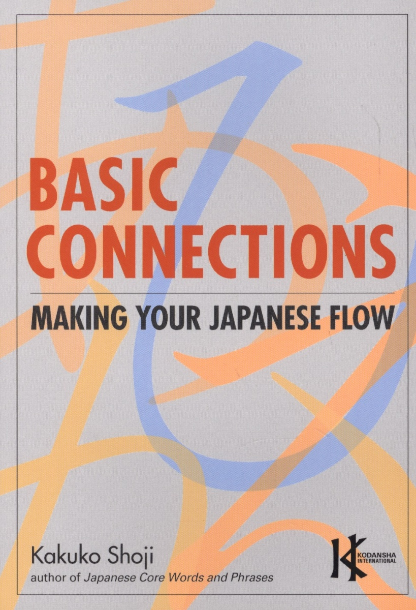 Shoji К. Basic Connections: Making Your Japanese Flow shoji к basic connections making your japanese flow