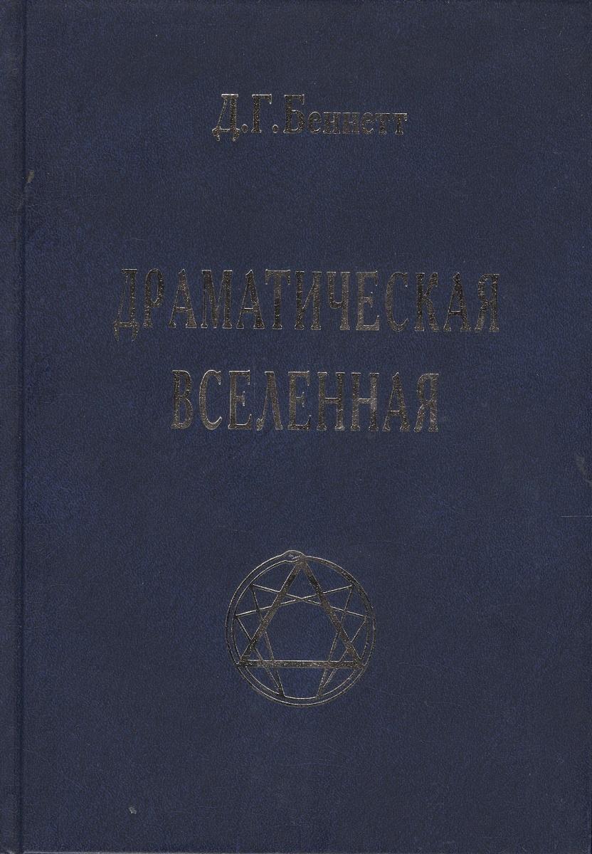 Беннетт Дж. Драматическая Вселенная т.1