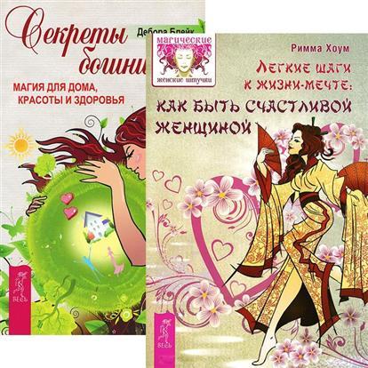 Легкие шаги к жизни-мечте. Секреты богини (комплект из 2 книг) ISBN: 9785944326218 цена