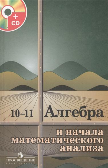 Алгебра и начала математического анализа. 10-11 классы. Учебник (+CD)