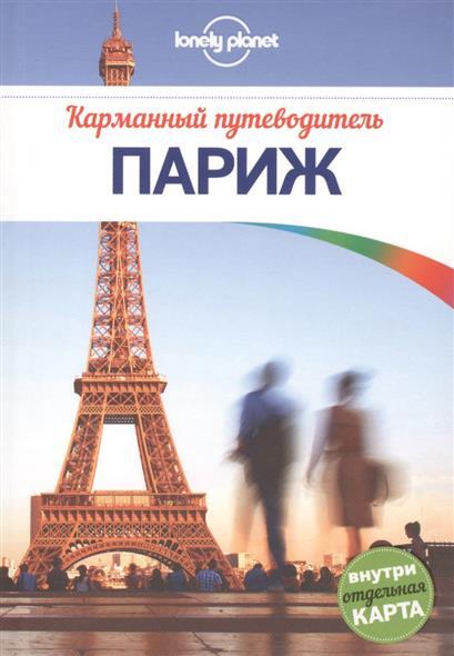 Неве К. Париж. Карманный путеводитель ISBN: 9785699775521