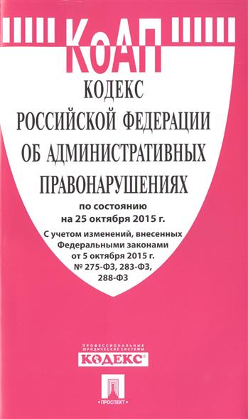 Кодекс Российской Федерации об административных правонарушениях по состоянию на 25 октября 2015 года