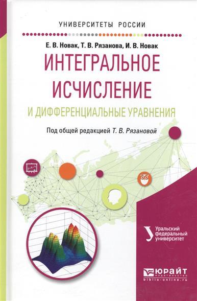 Новак Е.: Интегральное исчисление и дифференциальные уравнения. Учебное пособие для вузов