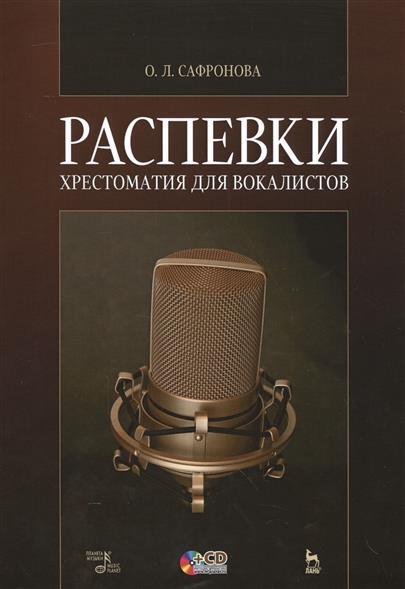 Сафронова О. Распевки. Хрестоматия для вокалистов. Учебное пособие (+CD) комбайн bosch mcm 64051
