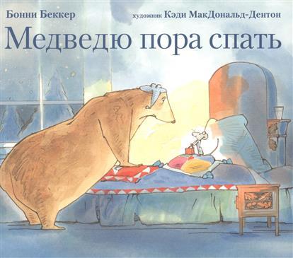 Беккер Б. Медведю пора спать