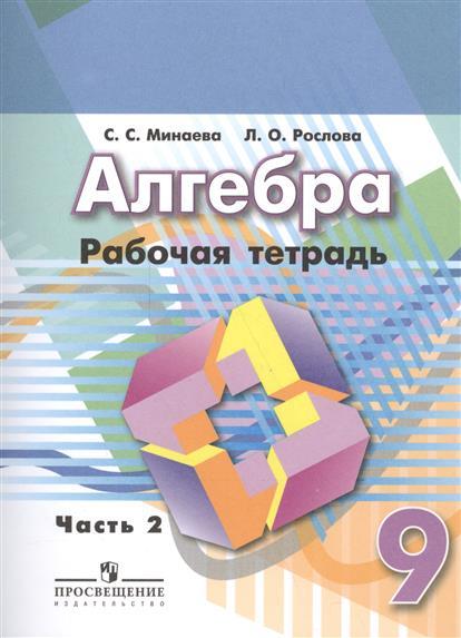 Алгебра. 9 класс. Рабочая тетрадь. В двух частях. Часть 2. Учебное пособие
