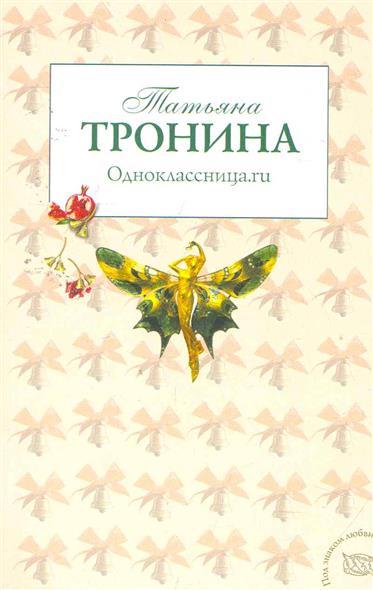 Тронина Т. Одноклассница.ru тронина т звезды на ладони