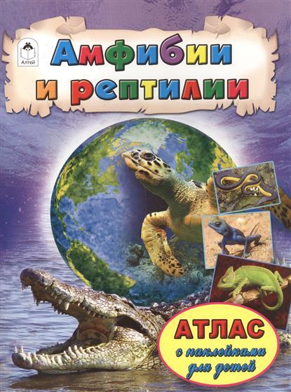Амфибии и рептилии. Атлас с наклейками для детей