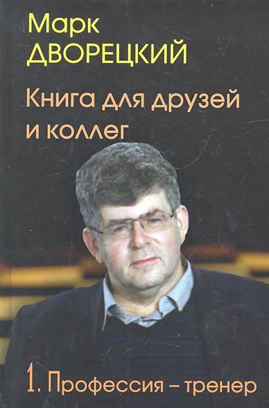 Книга для друзей и коллег. 1 Профессия-тренер