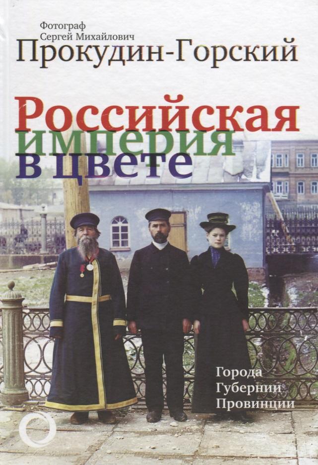 Российская Империя в цвете. Города, губернии, провинции