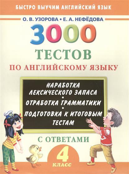 3000 тестов по английскому языку с ответами. 4 класс