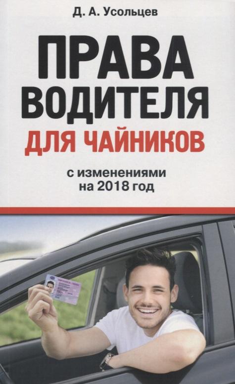 Усольцев Д. Права водителя для чайников. С изменениями на 2018 год aldo aldo al028awhgt97