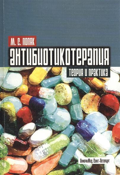 Антибиотикотерапия. Теория и практика.