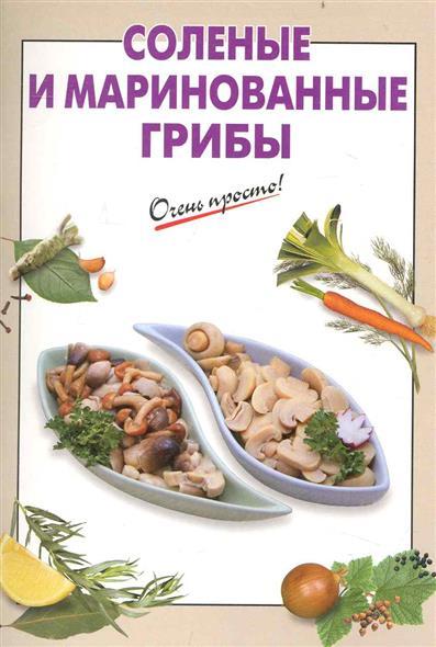 Соленые и маринованные грибы