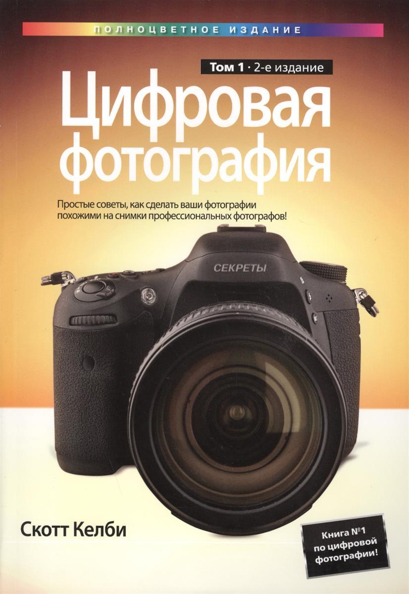 Келби С. Цифровая фотография. Том 1. Простые советы, как сделать ваши фотографии похожими на снимки профессиональных фотографов!