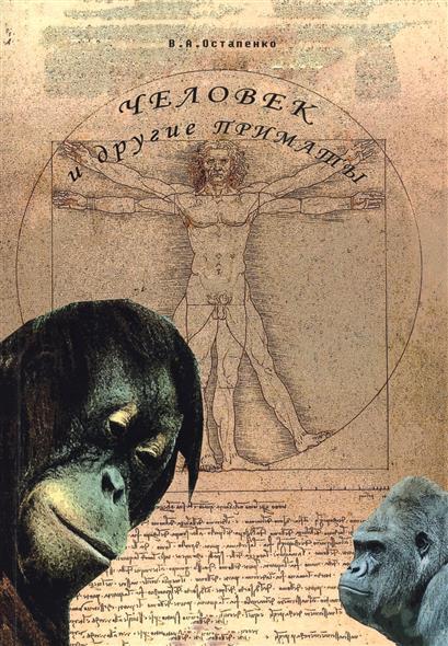 Человек и другие приматы. Учебное пособие