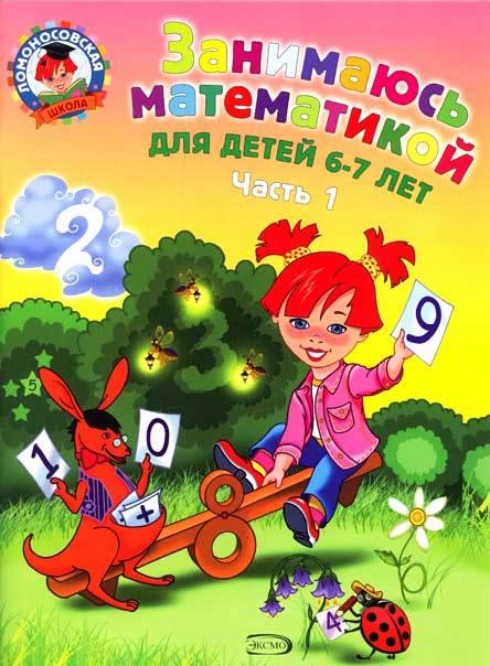 Сорокина Т. Занимаюсь математикой Для детей 6-7 лет т.1/2тт липская н изучаю мир вокруг для детей 6 7 лет т 2 2тт