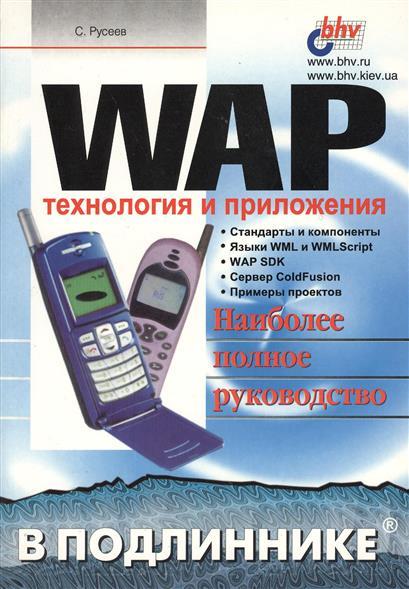 WAP: технология и приложения