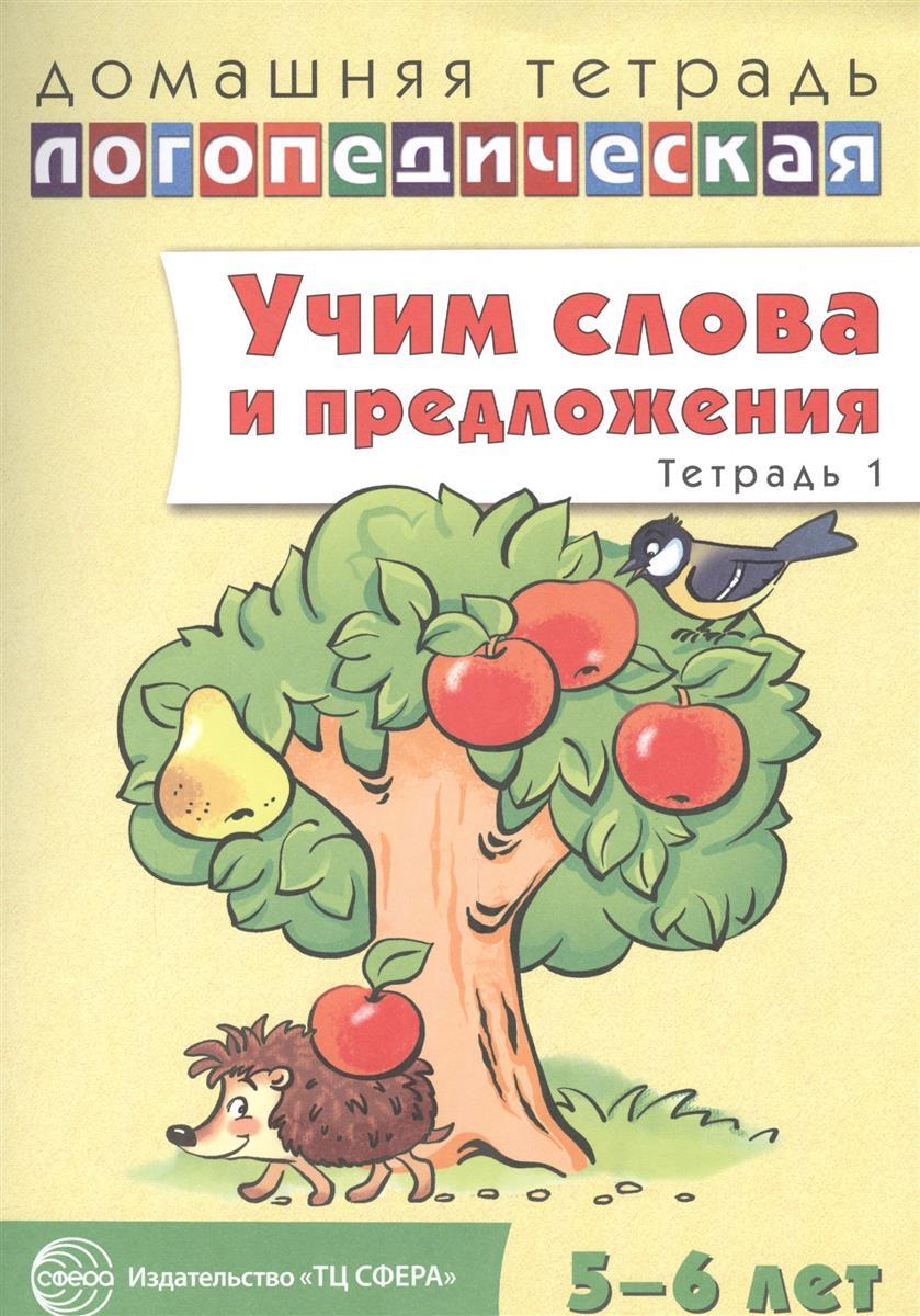 Учим слова и предложения. Тетрадь 1. Речевые игры и упражнения для детей 5-6 лет