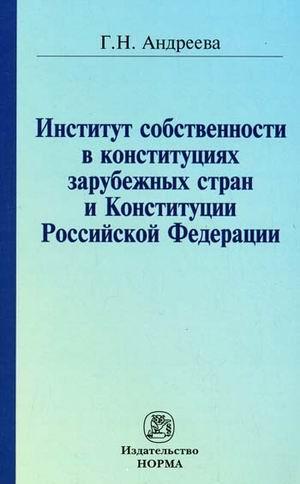 Институт собственности в констит. заруб. стран и Конституции РФ